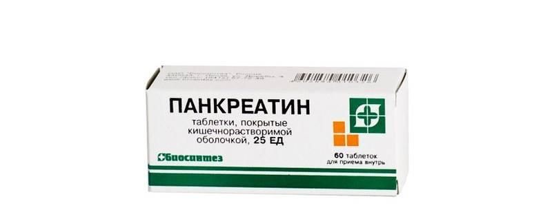 Назначение препаратов (Панкреатин) для нормализации секреторных функций