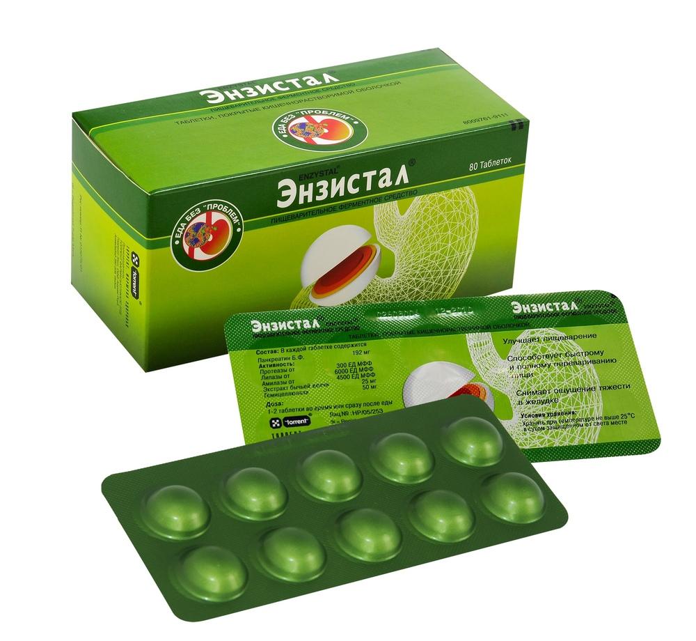 Энзистал - ферментсодержащий препарат для лечения панкреатита