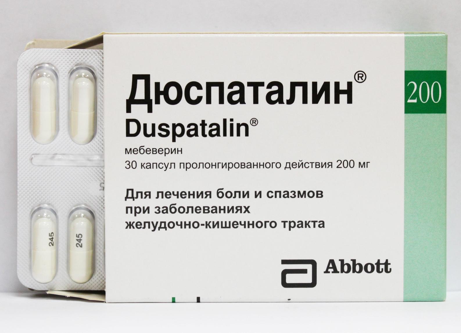 Для подавления выработки соляной кислоты используют Дюспаталин
